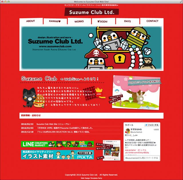 Web Site リニューアル