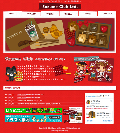 Suzume Club Web Site
