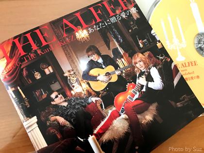 あなたに贈る愛の歌/THE ALFEE